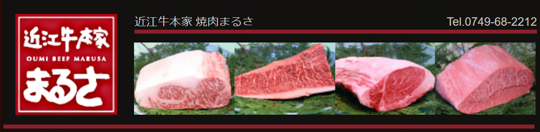 焼肉まるさ 近江牛